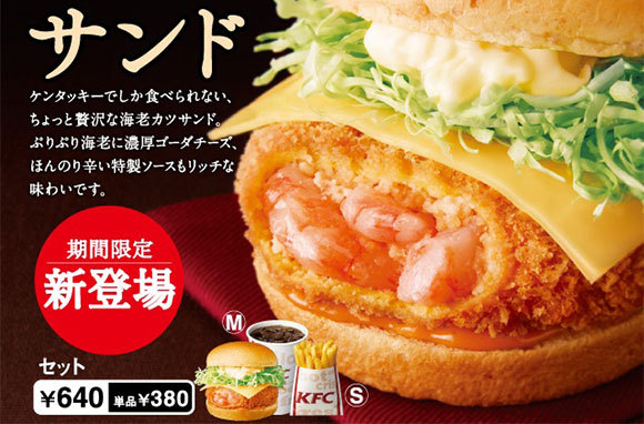 Gouda Shrimp-Cutlet Sandwich, KFC, Japan