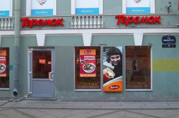 Teremok, Russia
