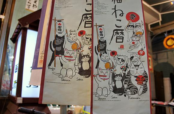 Yanaka Cat Memorabilia