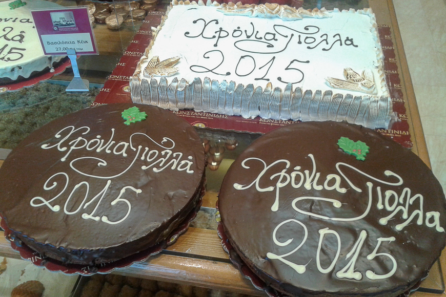 2015 Vasilopita Cake Happy New Year from Greece